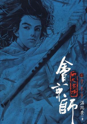四大名捕会京师·壹·凶手·血手·毒手