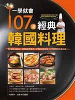 一學就會107道經典韓國料理