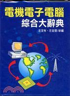 電機電子電腦綜合大辭典