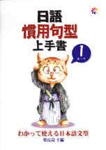 日語慣用句型上手書