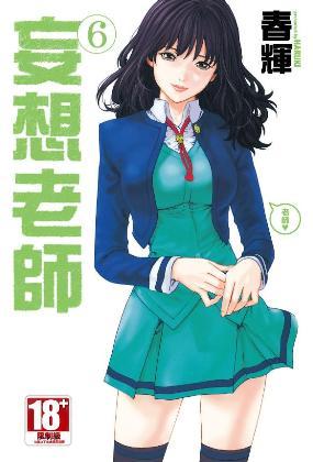 妄想老師 6