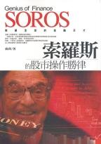 索羅斯的股市操作勝律