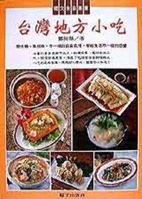 台灣地方小吃