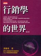 行銷學的世界(第三版)