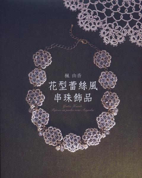 楓由香花型蕾絲風串飾品