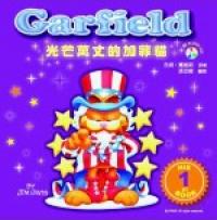 Garfield光芒萬丈的加菲貓1
