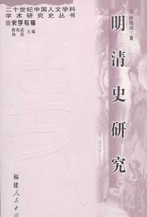 明清史研究