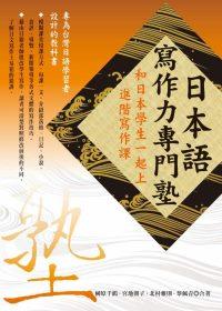 日本語寫作力專門塾