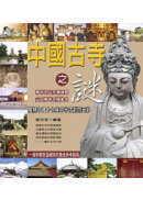 中國古寺之謎