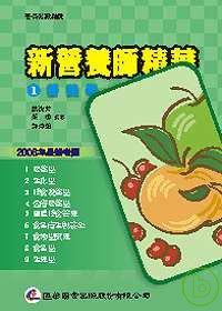 新營養師精華(一)營養學(九版)