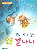 1등이 되고 싶은 꿀벌 젤나니(개구쟁이 인성동화 2)