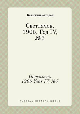 Glowworm. 1905 Year IV, 7