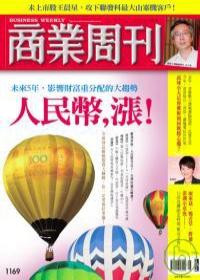 商業周刊 第1169期 2010/4/15