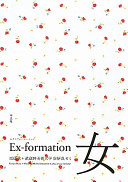 Ex‐formation 女