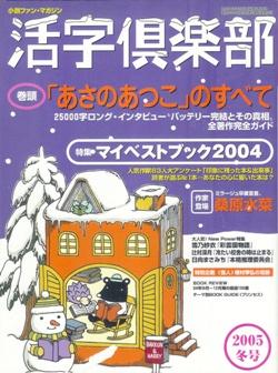 活字倶楽部 2005-冬