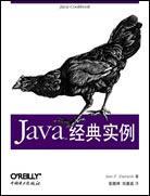 Java 经典实例