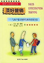 顶好营销/与客户建立伙伴关系的有效方法/顶好人生培训丛书/Sales effectiveness training