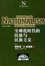 全球化时代的民族与民族主义
