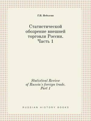 Statistical Review of Russia's Foreign Trade. Part 1