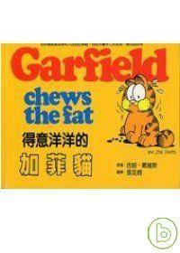 得意洋洋的加菲貓 Vol.6