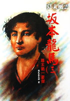 阪本龍馬(3)