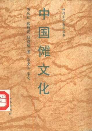 中国傩文化