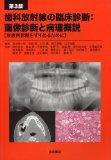 歯科放射線の臨床診断:画像診断と病理概説