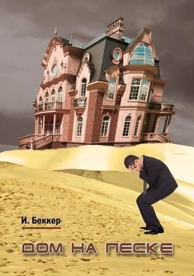 House Built on the Sand
