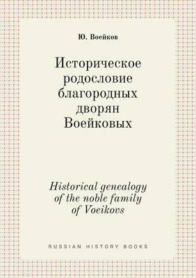Historical Genealogy of the Noble Family of Voeikovs