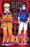 NARUTO秘伝・闘の書―キャラクターオフィシャルデータBOOK