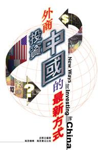 外商投資中國的最新方式
