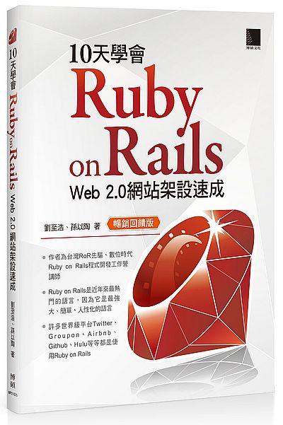 10天學會Ruby on Rails:Web 2.0網站架設速成