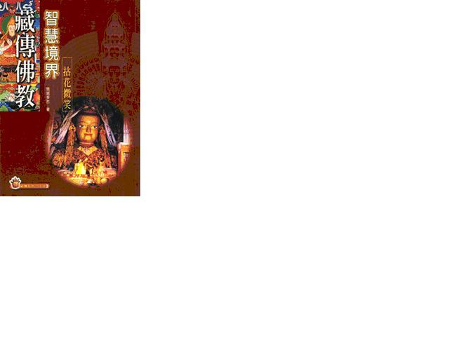 藏傳佛教智慧境界