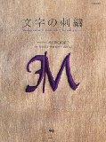 文字の刺繍