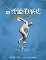 古希臘的歷史