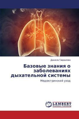 Bazovye znaniya o zabolevaniyakh dykhatel'noy sistemy