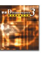掌握DREAMWEAVER 3.0