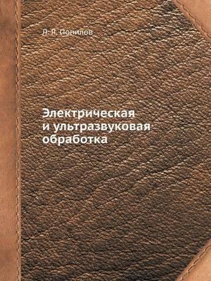 Elektricheskaya i ul'trazvukovaya obrabotka