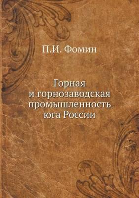 Gornaya I Gornozavodskaya Promyshlennost Yuga Rossii
