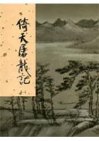 倚天屠龍記(新修版)