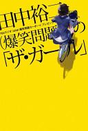 田中裕二の「ザ・ガール」