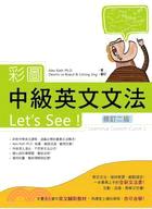 中級英文文法Fu...