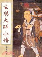 Xuanzhuang da shi xiao zhuan