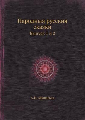 Narodnyya Russkiya Skazki Vypusk 1 I 2