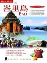 峇里島(2005∼2006最新版)