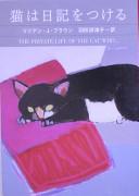 猫は日記をつける