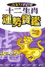 2001年十二生肖運勢寶鑑—〈虎〉