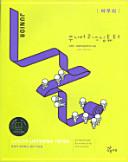 주니어 리스닝 튜터 마무리(2009)