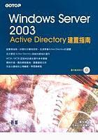Windows Server 2003 Active Directory 建置指南