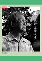 陳千武的文學人生
